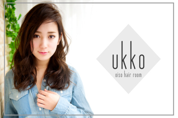 大磯 二宮 美容院 美容室 ukko oiso hair room ウッコ